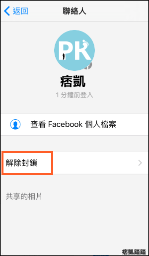 Facebook messenger封鎖教學4